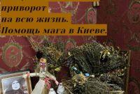 Мощные любовные привороты. Помощь в исцеление болезней Харьков. - фото 0