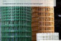 Композитная арматура и кладочная сетка от Polyarm - фото 2