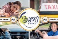 Работа в такси, регистрация в ТАКСИ - фото 0