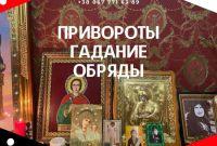 Избавление от одиночества Киев. Гадания Киев. Отворот от любовницы. - фото 1