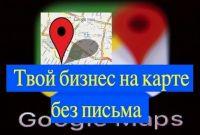 Добавить организацию на карту Гугл (Google maps) без письма - фото 0