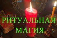 Привлечение богатства и успеха. Магическая помощь Киев. - фото 0
