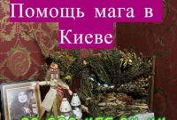 Привлечение богатства и успеха. Магическая помощь Киев. - фото 1