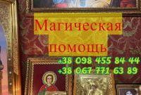 Привлечение богатства и успеха. Магическая помощь Киев. - фото 2
