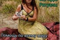 Магические услуги в Киеве. Любовный приворот в Киеве. - фото 0
