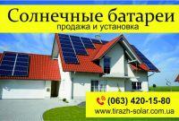 Строим солнечные электростанции, зеленый тариф, сетевая солнечная электростанция - фото 0