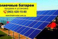 Строим солнечные электростанции, зеленый тариф, сетевая солнечная электростанция - фото 1