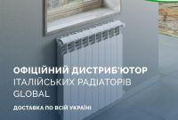 Купить котлы, радиаторы отопления. ОПТ, цены от поставщика - фото 2