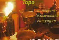 Гадание на картах Таро - фото 4