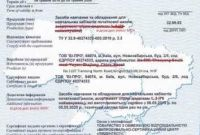 Сертификаты, заключения Сес, декларации тех. регламента, проток - фото 3