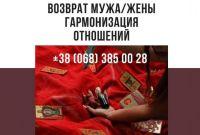 Магические услуги в Киеве. Гадание. - фото 0