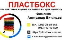 Харчові господарські пластикові ящики для м'яса молока риби ягід овочів у  Вінниці купити - фото 0