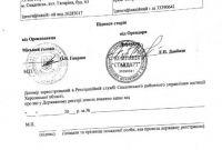 Продажа территории 2500 соток, Скадовск, Херсонская обл. - фото 2