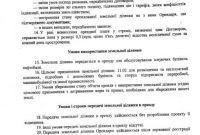 Продажа территории 2500 соток, Скадовск, Херсонская обл. - фото 7