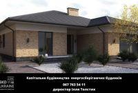 Построить энергосберегающий дом в Днепре. Капитальное строительство домов в Днепре. - фото 0