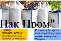 Продам мешки Биг-Бэг по лучшей цене в Харькове - фото 0