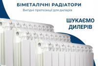 Продам котлы и радиаторы отопления от поставщика. ОПТ - фото 3