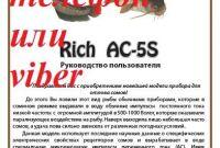 Приборы для ловли рыбы Samus 1000, Rich P 2000, Rich AC 5m - фото 1