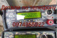 Приборы для ловли рыбы Samus 1000, Rich P 2000, Rich AC 5m - фото 2