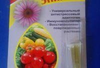 Гиббереллин Форхлорфенурон брассинолид  гетероауксин - фото 2