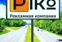 Реклама на Билбордах, щитах - вся Украина - фото 2