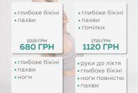 Лазерная эпиляция в Харькове — эффективность и долговечность - фото 2