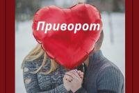 Магические обряды Киев. Привороты. Отвороты. - фото 1