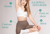 Лазерная эпиляция в Одессе — безупречное тело без единого лишнего волоска - фото 3