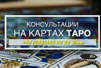 Снятие порчи Киев. Возврат любимых Киев. - фото 1