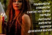 Гадание. Обряды.  Магические услуги в Киеве. - фото 0