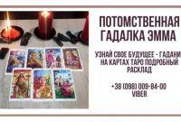 Сильная гадалка в Киеве. Магические услуги Киев. - фото 0