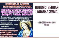 Сильная гадалка в Киеве. Магические услуги Киев. - фото 1