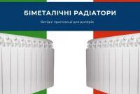 Радиаторы и котлы отопления. Дропшиппинг от поставщика - ОПТ - фото 3