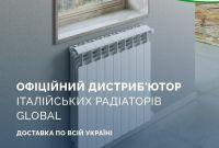 Радиаторы и котлы отопления. Дропшиппинг от поставщика - ОПТ - фото 5
