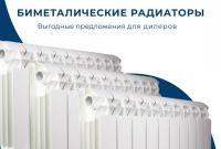 Радиаторы и котлы отопления. Дропшиппинг от поставщика - ОПТ - фото 7
