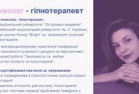 Психолог, гіпнотерапевт - фото 1