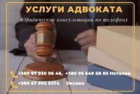 Адвокат Одесса. Юридические услуги и консультация. - фото 0