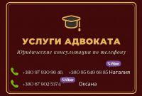 Адвокат Одесса. Юридические услуги и консультация. - фото 1