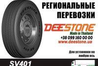 ✅☑✅Грузовая Шина 315/80R22.5 DEESTONE SV401 158/150L Универсальная / Рулевая. - фото 1