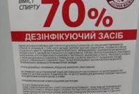 Купить антисептик, антисептик продажа, антисептик купить, антисептик оптом - фото 3