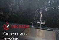 Кварцевые столешницы и кварцевые панели - изготовление, доставка, установка - фото 1
