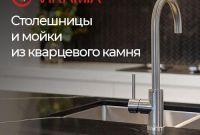 Квapцевые столешницы и кварцевые панели - изготовление, доставка, установка - фото 1