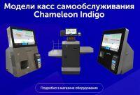 Chameleon Indigo — касса самообслуживания - фото 0