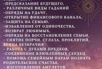 Снятие Порчи. Помощь Мага в Киеве. Ритуальная Магия Киев. Любовный Приворот Киев/ Отворот - фото 3