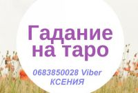 Таролог Киев. Астролог Киев. Гадание Таро. - фото 1