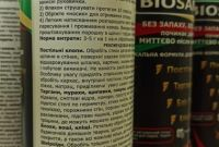 Средство от клопов Биосан+ - фото 2