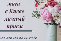 Любовный Приворот на Мужчину Киев. Отворот от Соперницы. Снять Порчу в Киеве - фото 0