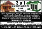 деревянные дома,магазины,маф,вагончики,бытовки,офисы,ангары - фото 1